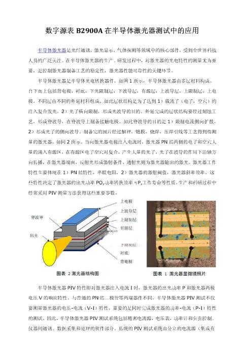 数字源表B2900A在半导体激光器测试中的应