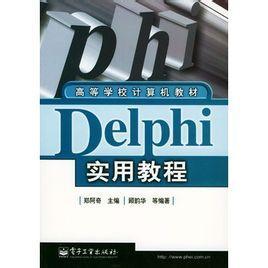广州Delphi培训(程序设计)——授课: