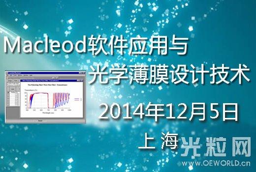 Macleod软件应用与光学薄膜制备、分析技术培训——授课: