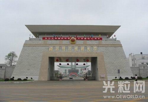 中国内地光学工程专业10强大学:国防科技大学