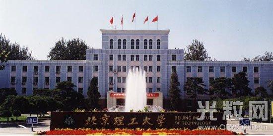 中国内地光学工程专业10强大学:北京理工大学
