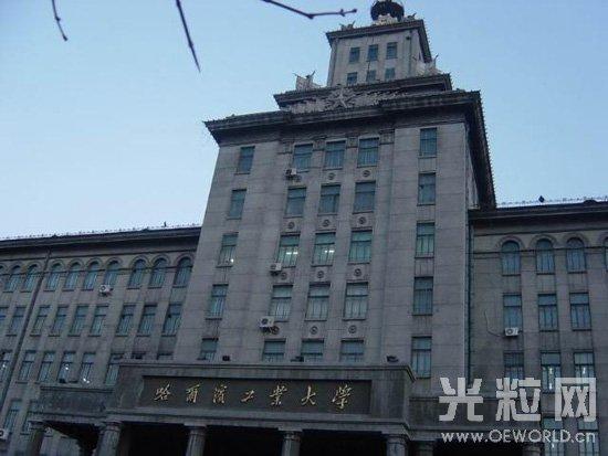 中国内地光学工程专业10强大学:哈尔滨工业大学