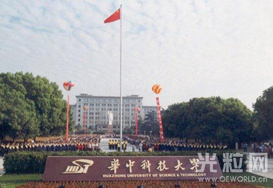 中国内地光学工程专业10强大学:华中科技大学