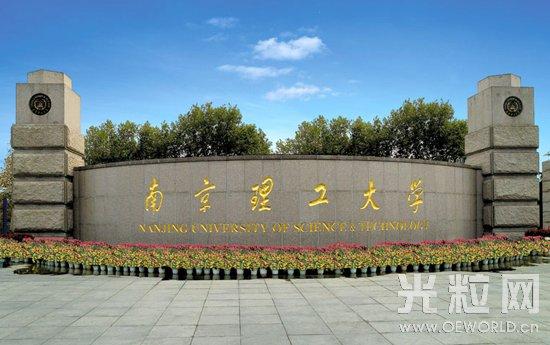 中国内地光学工程专业10强大学:南京理工大学