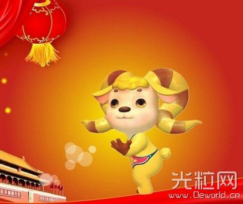 """阳阳:2015羊年央视春晚吉祥物""""阳阳""""的立体三维成像效果是怎么图片"""