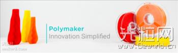 3D打印耗材厂商Polymaker获联想之星300万美元风投
