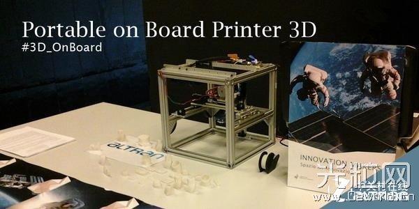 POP3D:欧洲首台被送上太空的3D打印机