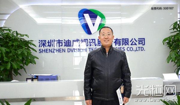 专访:深圳市迪威视讯股份有限公司副总经理娄静