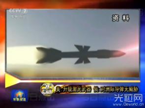 美:升级激光武器 俄:对洲际导弹无威胁