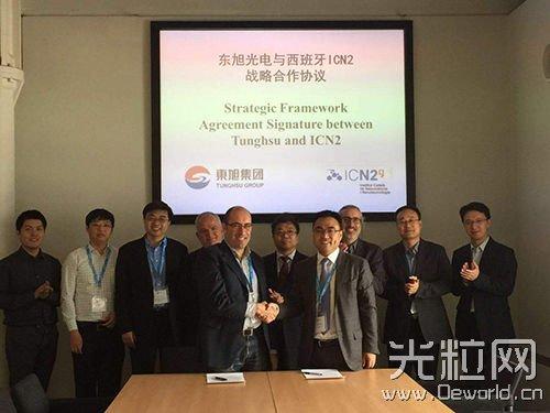 全球石墨烯大会响起中国声音东旭光电全球化布局开启