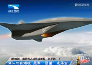 美SR-72速度太快难转弯 激光武器可将其击落
