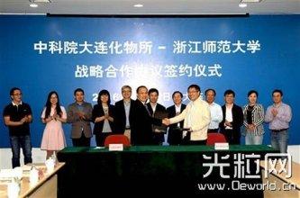 大连化物所和浙师大合作研发激光仪器设备
