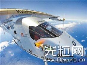 世界最大太阳能飞机飞越大西洋