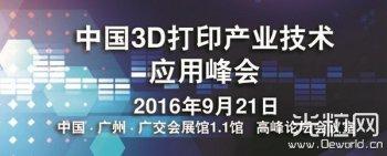 中国3D打印产业技术应用高峰论坛登陆羊城,引领
