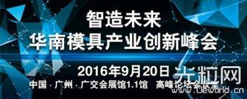 智造未来·华南模具产业创新峰会9月20日隆重举行