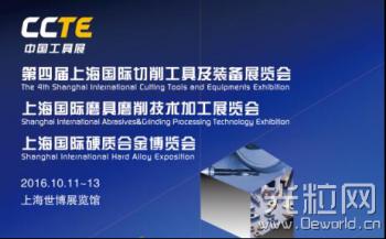 CCTE中国工具展10月11日火热起航