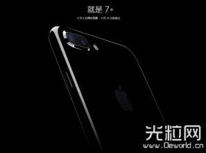 iPhone 7发表10大亮点 加入光学影像稳定功能