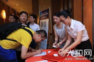 OFweek 2016(第十届)中国光通讯技术与应用研讨会