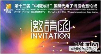 """一封来自""""中国光谷""""国际光电子博览会的邀请"""