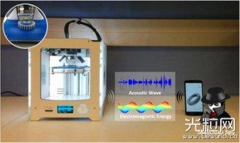 3D打印机也不安全!数据极易被手机窃取