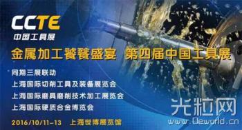专业切削工具行业盛会——2016CCTE中国工具展
