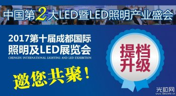 【ILE资讯】提档升级,中国第二大LED暨LED照明产