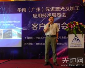 2016年华南(广州)先进激光及加工应用技术展览