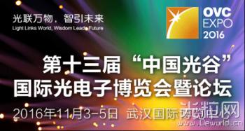 光联万物,智引未来 第十三届光博会11月盛大开