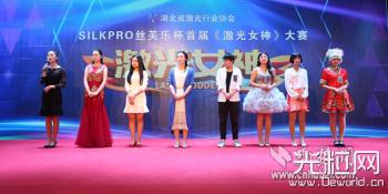 湖北省首届激光女神大赛举行 行业最美代言人出炉