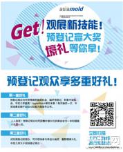 展示3D打印创新科技,精彩无限尽在广州国际3D打