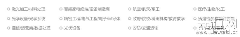 """第十四届""""中国光谷""""国际光电子博览会暨论坛"""