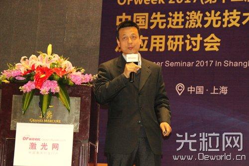 OFweek2017中国先进激光技术及应用研讨会成功举办!