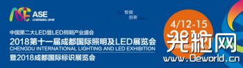 中国第2大LED暨LED照明产业盛会 邀您加入