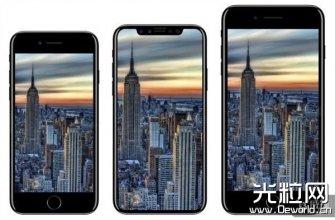 苹果为iPhone 8定下高端激光器供应商