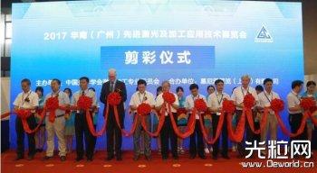 2017华南(广州)先进激光及加工应用技术展览会