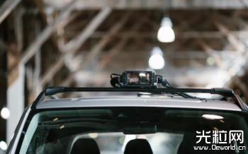 丰田投资激光雷达初创公司 为无人驾驶汽车提供