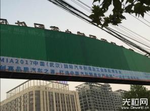 中国(武汉)国际汽车制博览会即将