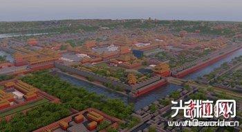 游戏打造虚拟故宫美奂美伦 3D打印模型在故宫博
