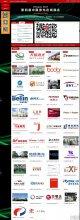 OFweek 2017(第四届)中国激光在线