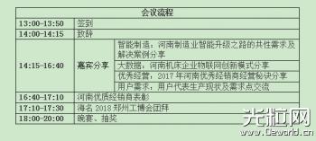 海名2018郑州工博会团拜会暨河南