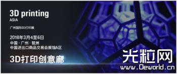 2018广州国际模具展获汽车模具展