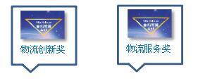 """2018第三届中国物流行业""""金蚂蚁"""