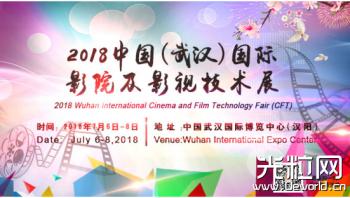 2018武汉国际影院及影视技术展7月