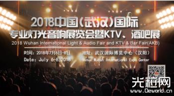 2018武汉专业灯光音响及KTV酒吧展
