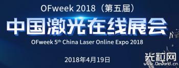 OFweek2018(第五届)中国激光在线