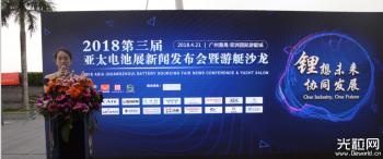 2018第三届亚太电池展新闻发布会
