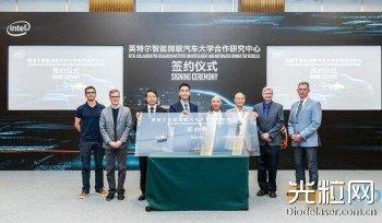 英特尔智能网联汽车大学合作研究中心在中国启