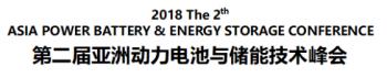 第二届亚洲动力电池与储能技术峰