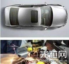 大众汽车18套激光系统焊接技术揭秘