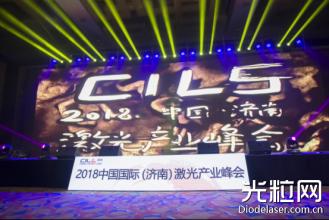 中国国际激光产业峰会24日在济南